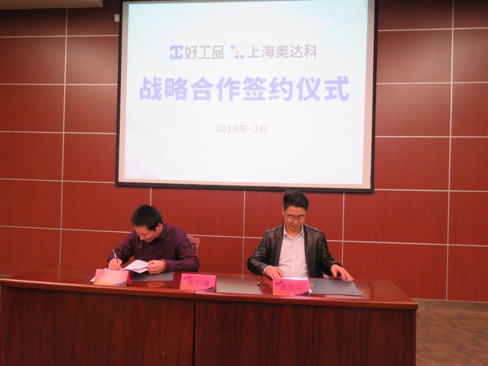 上海奥达科股份有限公司副总张志伟先生