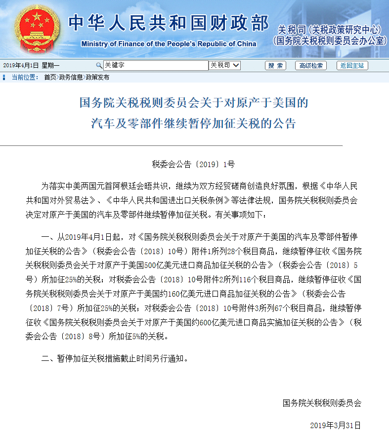 中国对原产于美国的汽车及零部件继续暂停加征关税.png