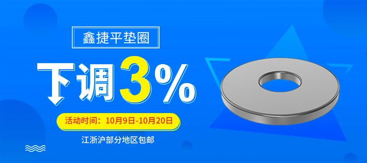 鑫捷平垫圈活动-pc