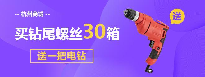 pc杭州送电钻